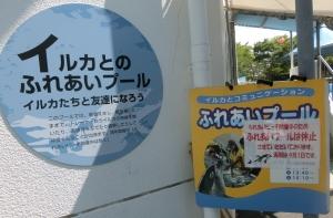 のとじま公園24