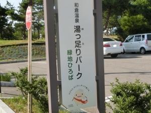 和倉温泉6