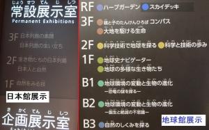 国科学日本3