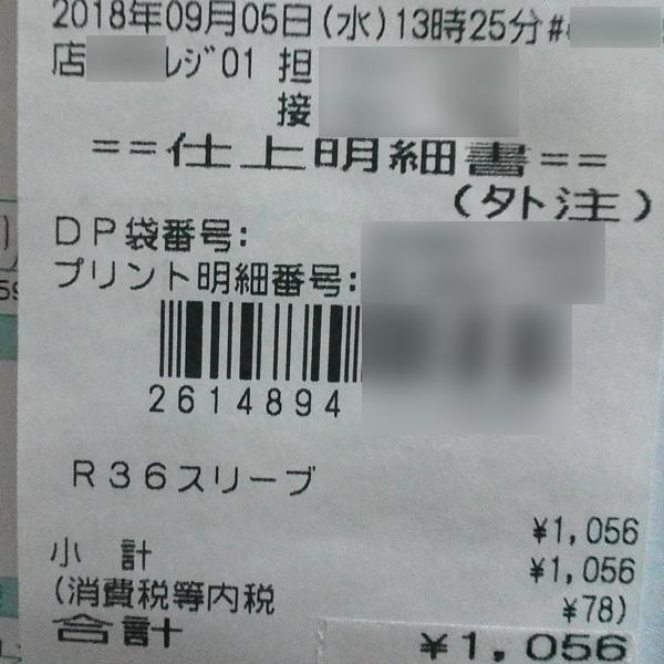 dev-DSCF0012.jpg