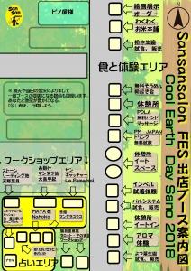 COOL EARTH レイアウト図-001 (1)