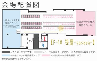2018/9/5日記用②