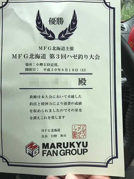 第3回mfg (8)