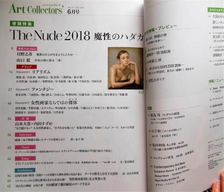 6月号 The Nude 2018