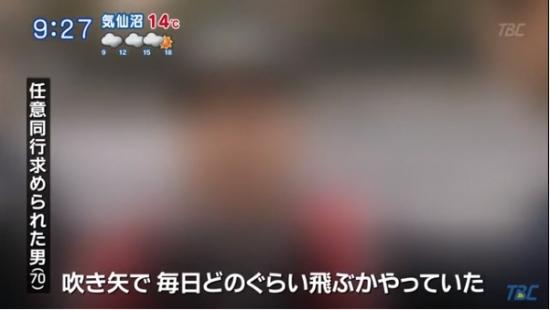 吹き矢男01