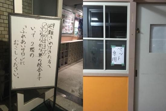 京都ペット避難001~002