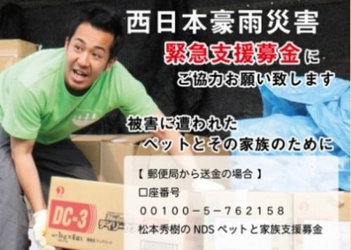 松本秀樹寄付01a