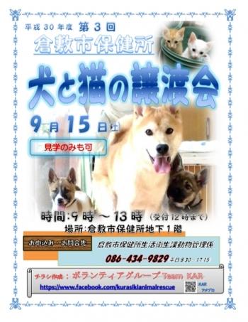 倉敷市保健所01