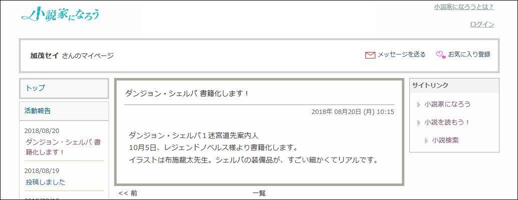 迷宮道先案内人(ダンジョン・シェルパ