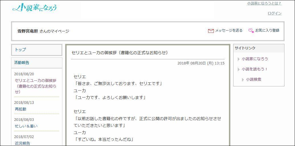 僕は御茶ノ水勤務のサラリーマン。新宿で転職の話をしたら、渋谷で探索者をすることになった。