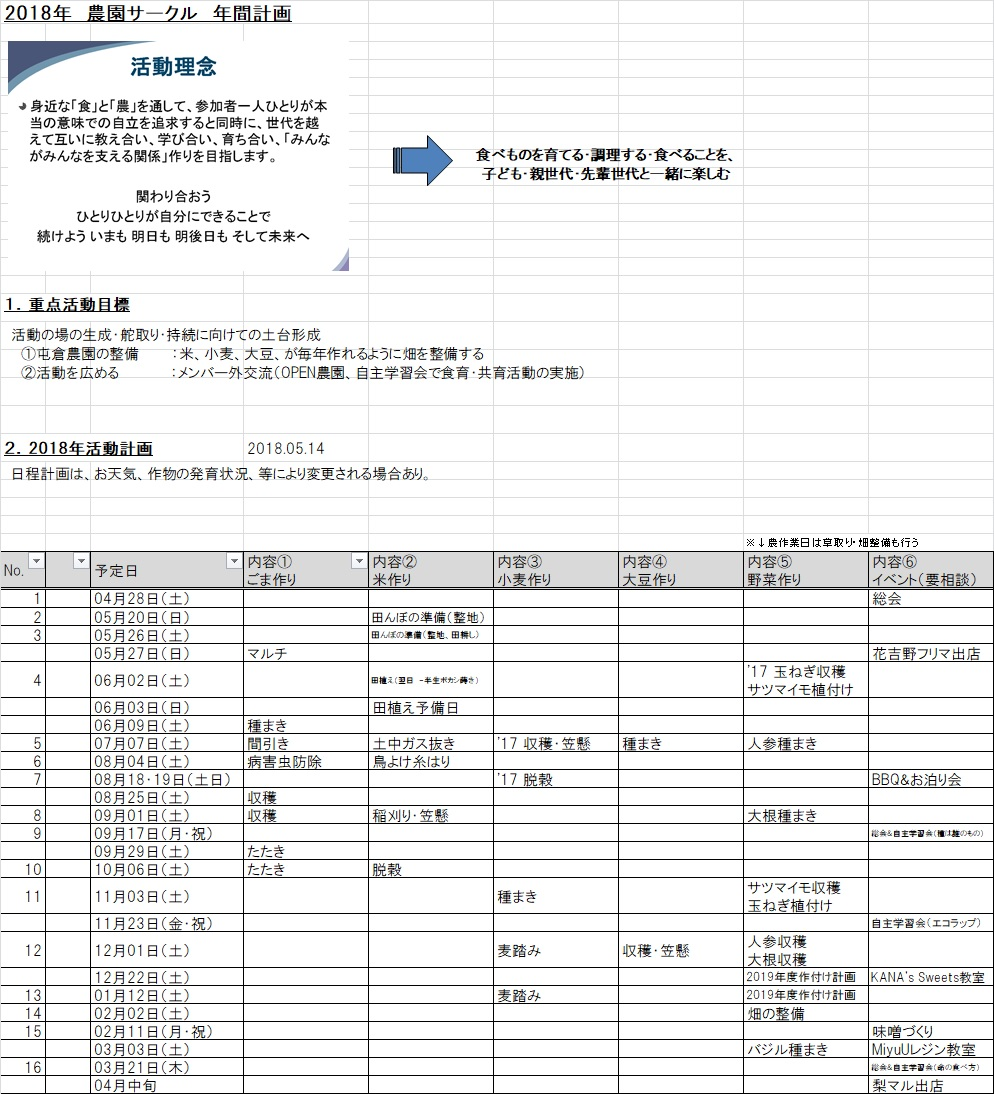 2018_schedule.jpg