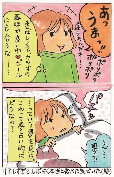 寝ても覚めても・・・。 3-3