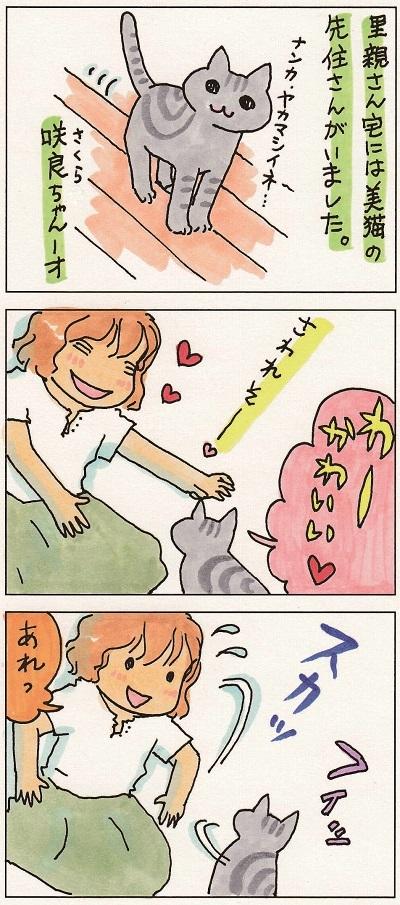 猫スキル 2-3