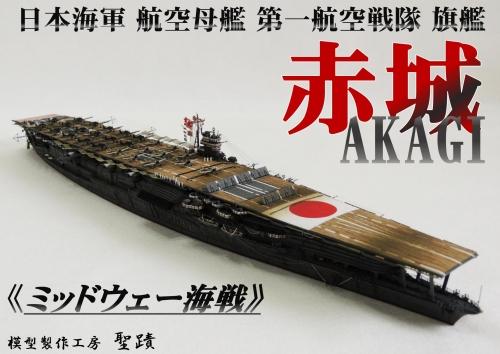 赤城(ミッドウェー海戦)-2