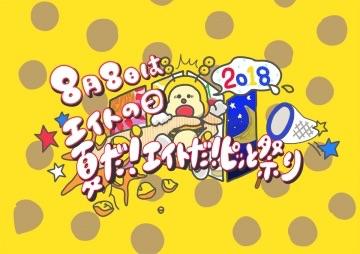 チーム8・2代目 山形代表は、8/8 エイトの日 夏だ!エイトだ! ピット祭り・でお披露目 決定!!