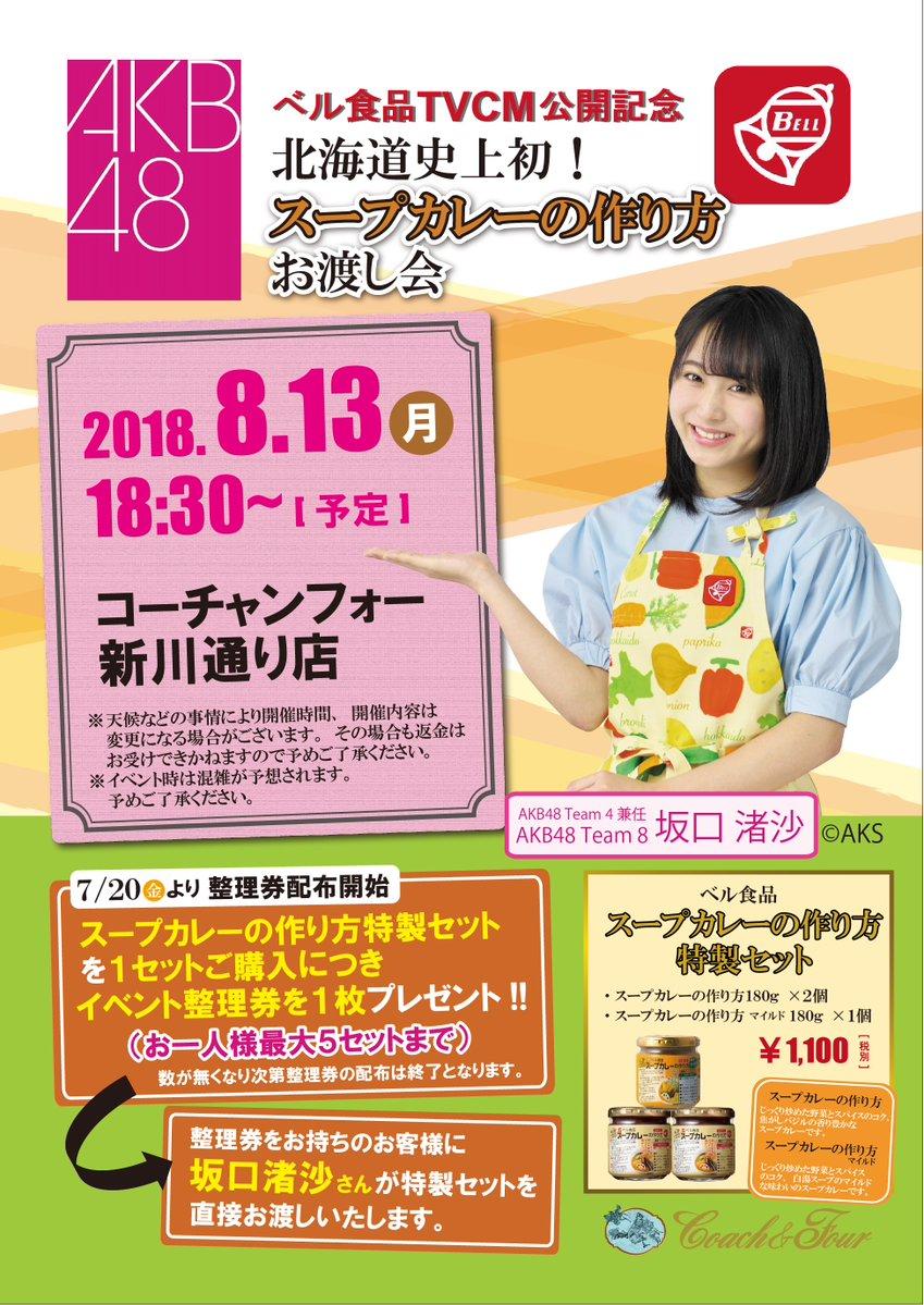 【史上初】なぎちゃんのスープカレーお渡し会が開催される【再び】