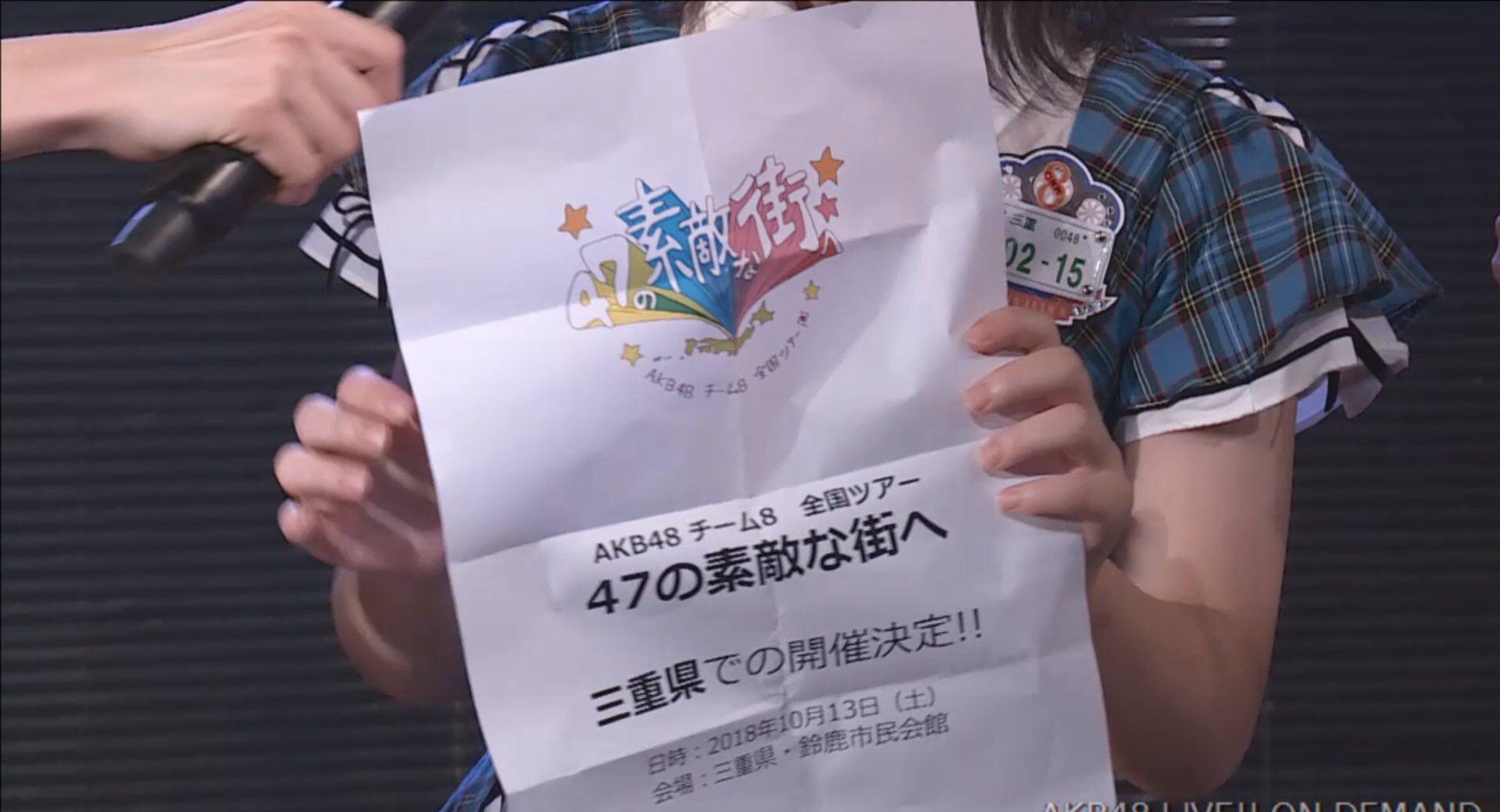 【朗報】 チーム8 全国ツアー 10/13 三重県で開催 決定!! 【鈴鹿市民会館】