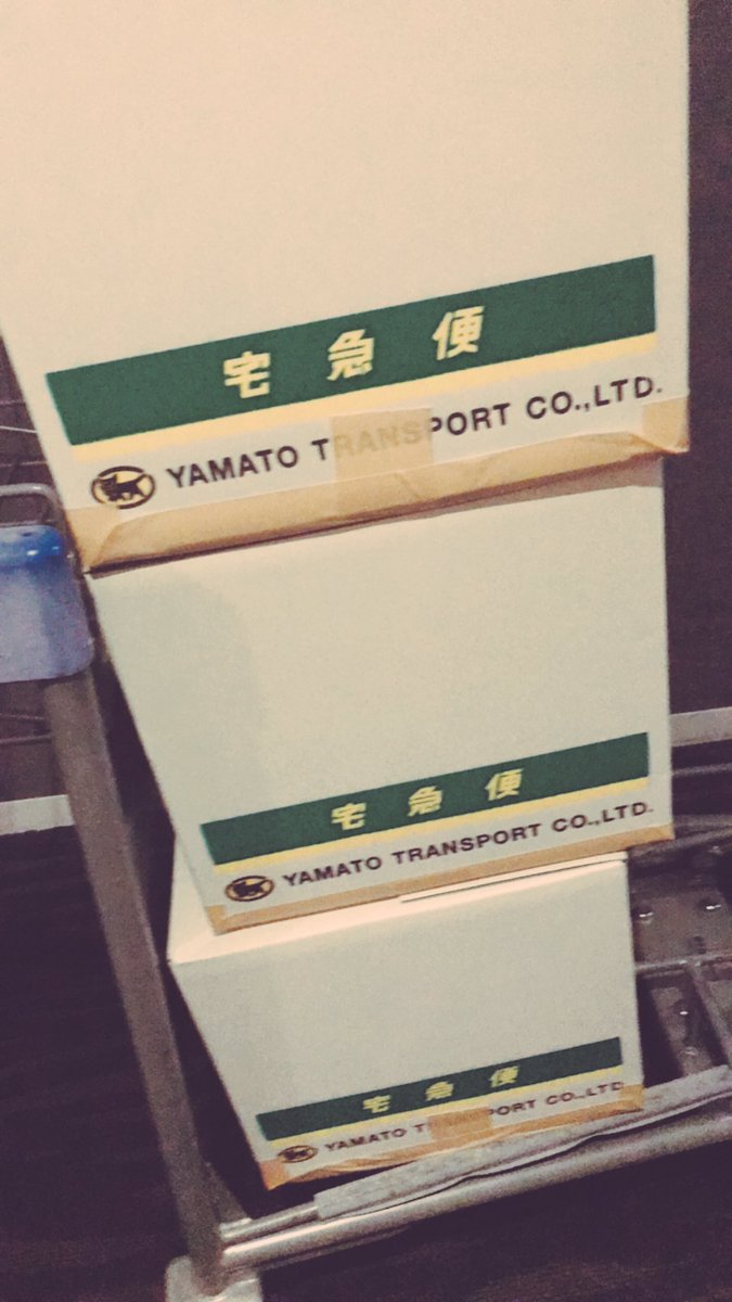 岡部麟cが、ホテルから送るダンボールの量も大きさも凄い!