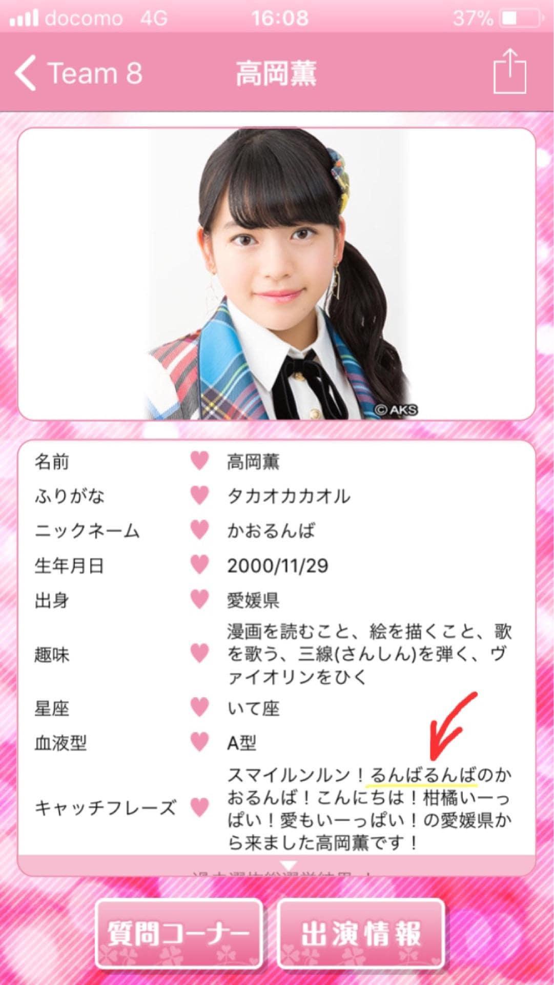 高岡薫、公式プロフィールのるんばるんばがカタカナから平仮名に修正される