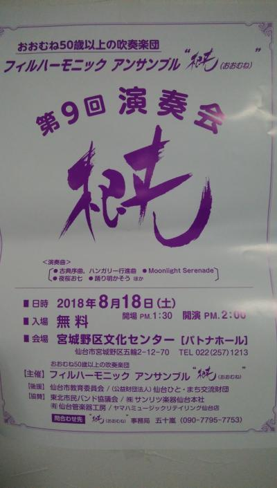 第9回演奏会ポスター