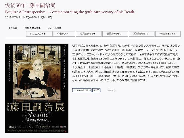 没後50年 藤田嗣治展 東京都美術館2