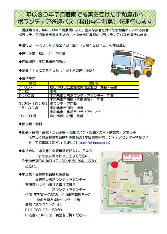 20180727愛媛県
