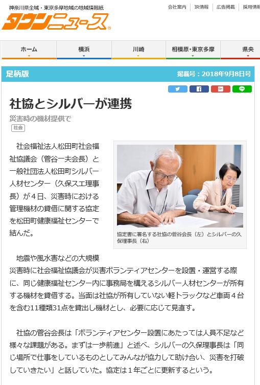 20180908松田町