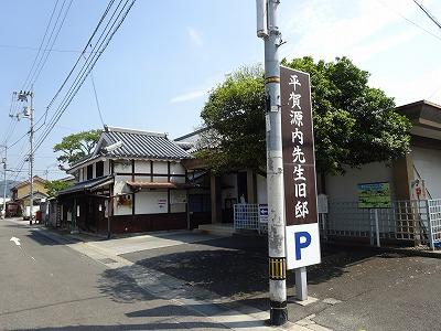 平賀源内記念館へ