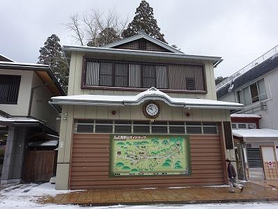 高野山町役場