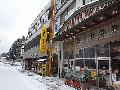 高野山のお菓子屋さん