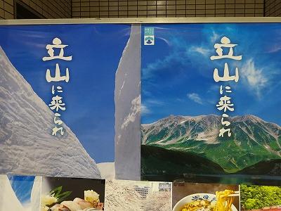 立山のポスター