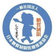 日糖医協ロゴ