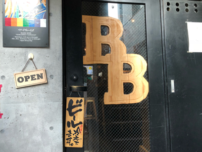 入り口のBBロゴ