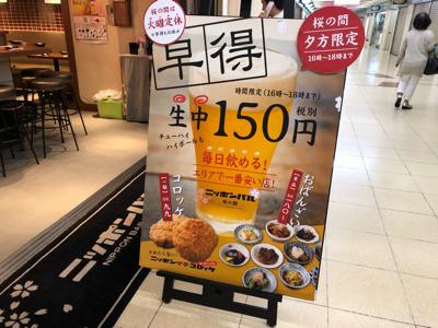 早特 生中150円