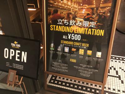 スタンディングで500円ビール