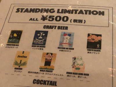 ワンコインクラフトビールのラインナップ