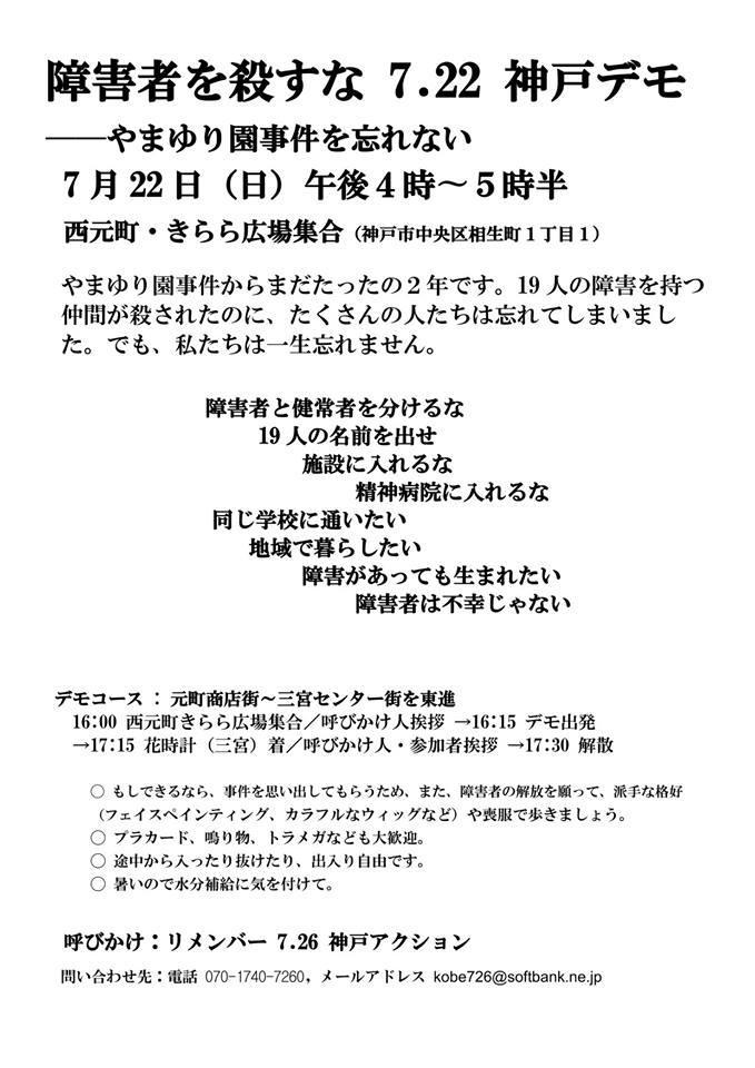 20180722_障害者を殺すな722神戸デモチラシ
