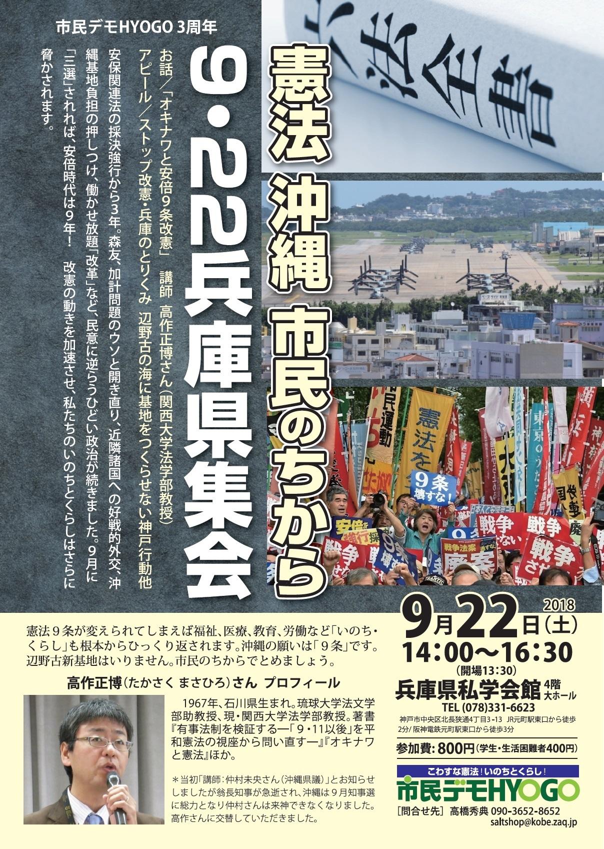 20180922_高作さん講演会