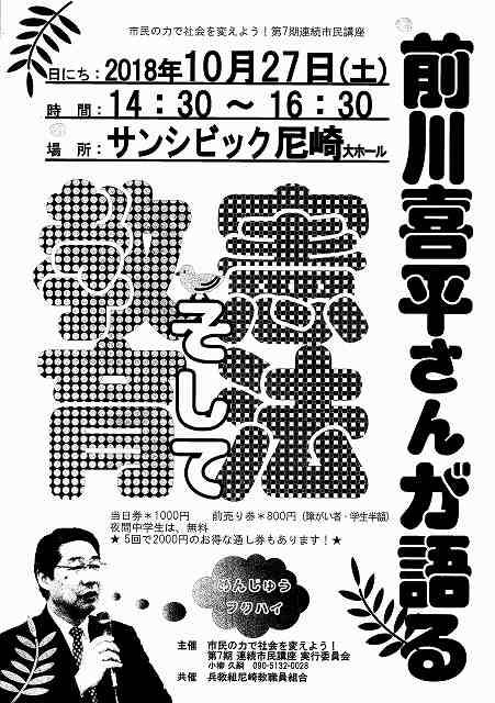 s-20181027_前川喜平講演会_000002