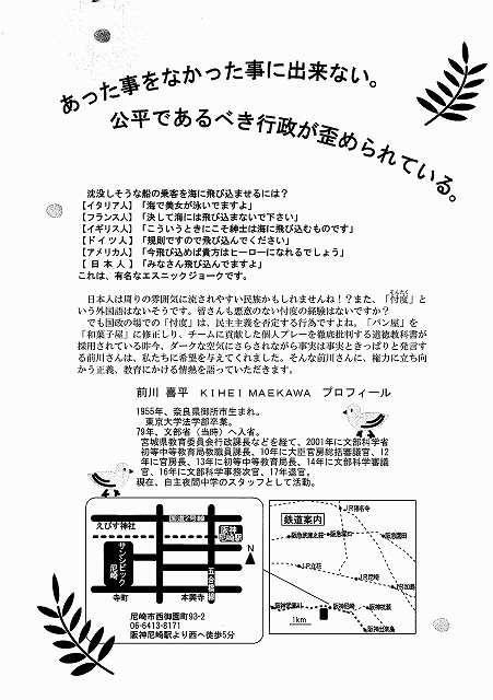 s-20181027_前川喜平講演会_000003