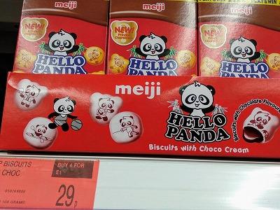 パンダのマーチ