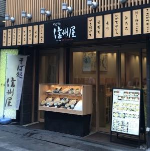 shinsyu1.jpg