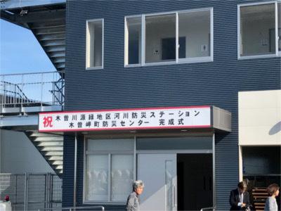 kisosaki-2.jpg