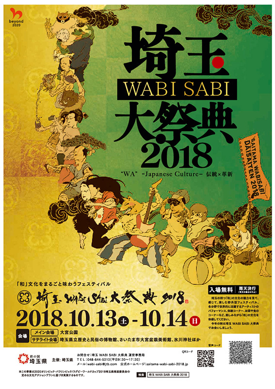WABISABI_ad_o_l.jpg