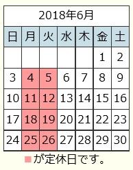 201806カレンダー