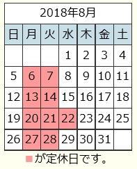 201808カレンダー