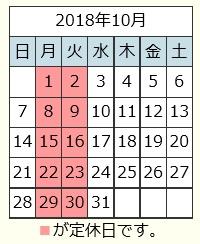 201810カレンダー