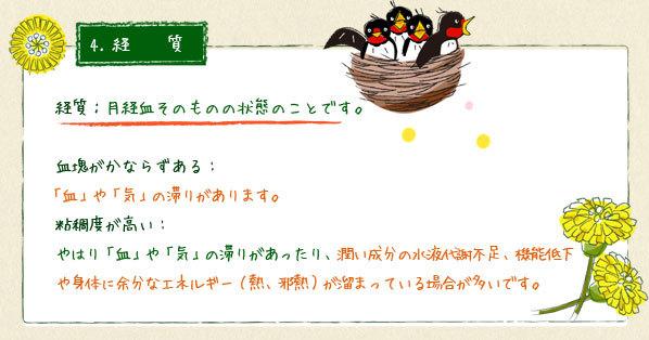 03_ninkatsu05.jpg