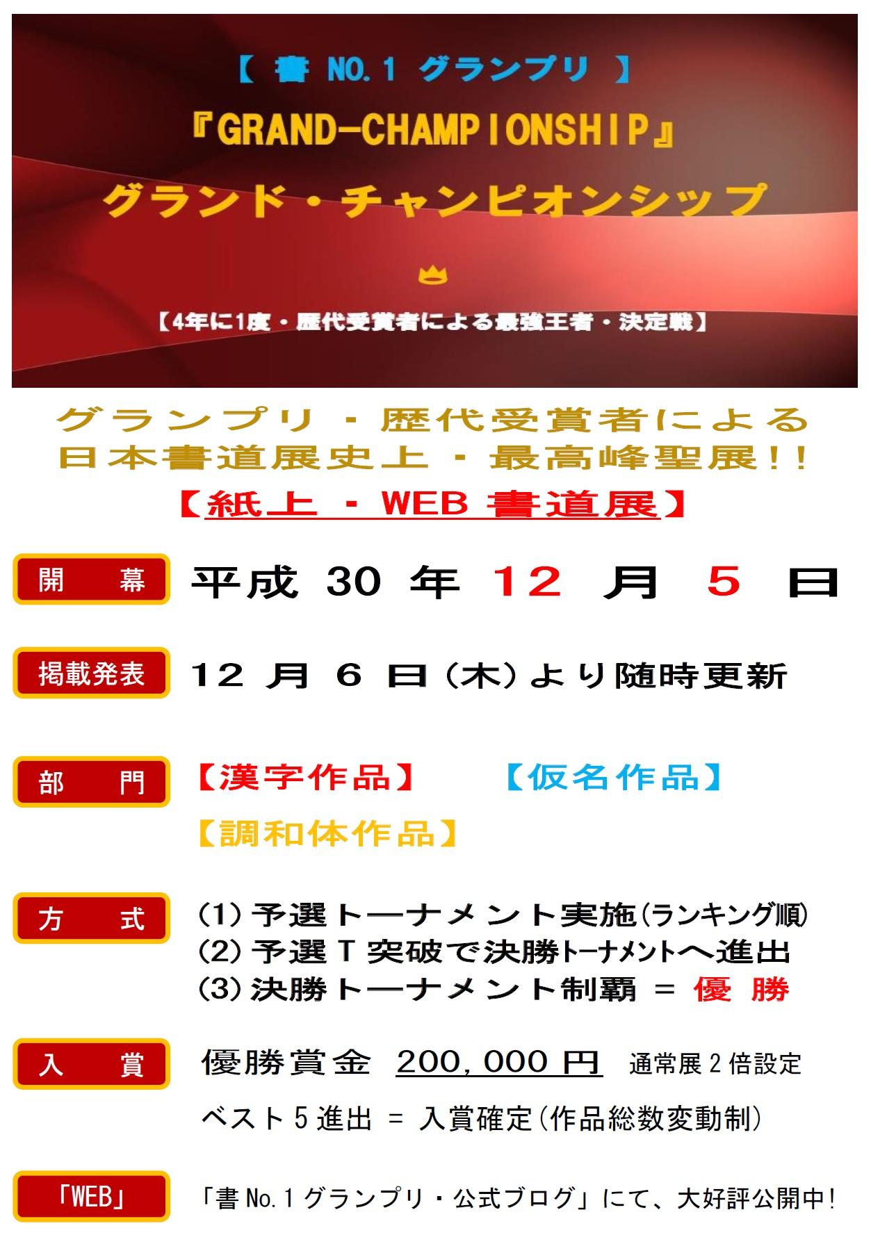 グランド・チャンピオンシップ-ポスター-2018-08-15-14-10