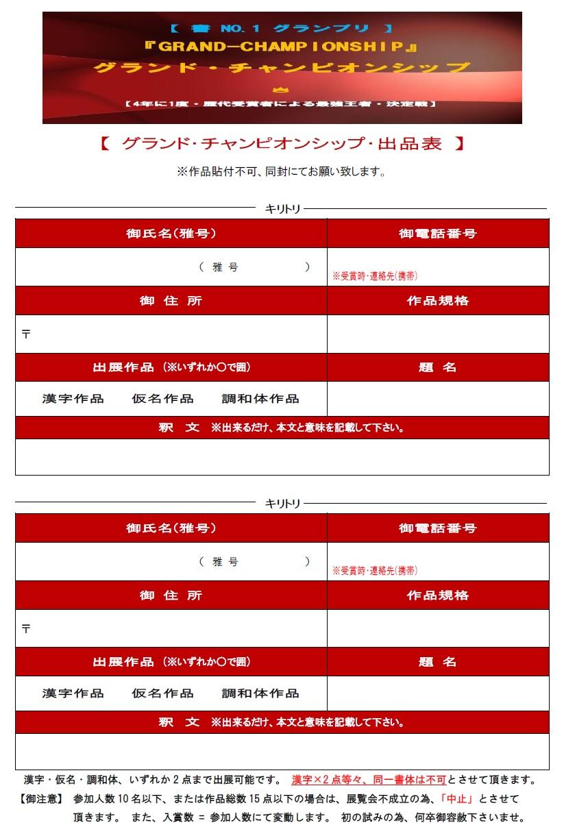 グランド・チャンピオンシップ・出品表-2018-09-03-17-18